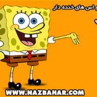 اس ام اس های خنده دار جدید مهر ۹۲