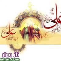 اس ام اس عید غدیر ۹۲|تبریک عید غدیر خم