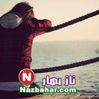 اس ام اس های عاشقانه غمگین جدید آبان ۹۲