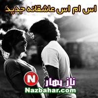 اس ام اس های دوستت دارم عاشقانه آبان ۹۲