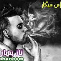 اس ام اس سنگین عاشقانه سیگار آذر ۹۲
