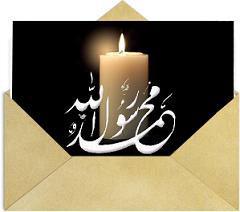 اس ام اس شهادت امام حسن (ع) و رحلت حضرت محمد(ص)|28 صفر