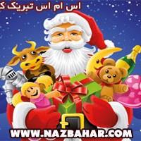 اس ام اس های کریسمس ۲۰۱۴|تبریک کریسمس جدید