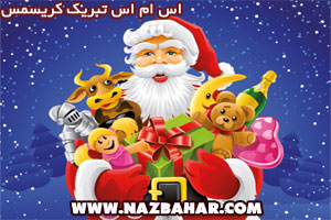 اس ام اس های کریسمس 2014|تبریک کریسمس جدید