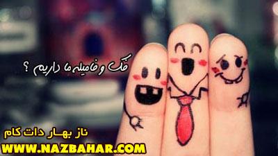 طنز فک و فامیله داریم جدید بهمن 92 (1)