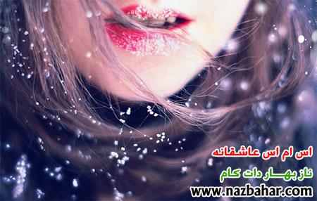 اس ام اس های عاشقانه جدید بهمن 92 (3)