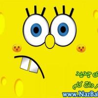 جوک های جدید و خنده دار بهمن ۹۲|New Funny Jokes