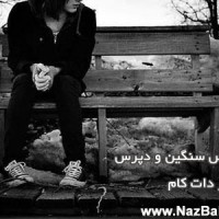 اس ام اس های غمگین و دپرس جدید بهمن ۹۲