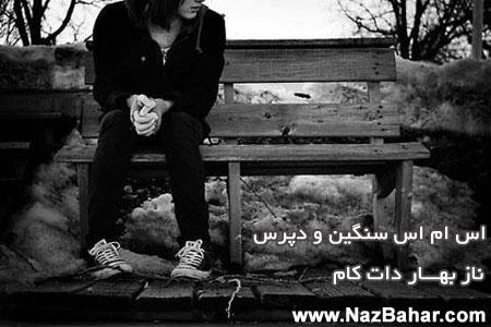 اس ام اس های غمگین و دپرس جدید بهمن 92