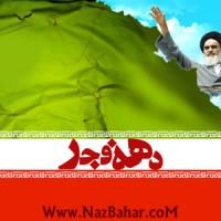 اس ام اس های دهه فجر و ۲۲ بهمن ۹۲