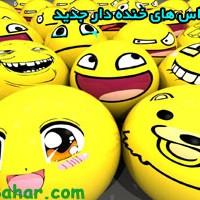 اس ام اس های خنده دار جدید بهمن ۹۲|Funny Sms