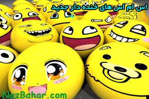اس ام اس های خنده دار جدید بهمن 92|Funny Sms