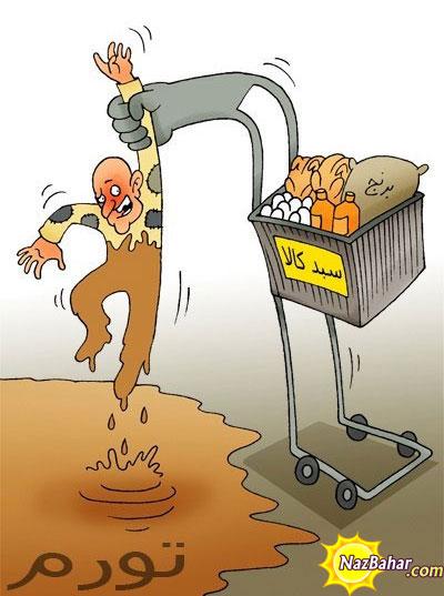 کاریکاتور مفهومی و عکس های خنده دار توزیع سبد کالا