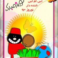 اس ام اس های بامزه خنده دار عید نوروز ۹۳