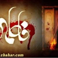 اس ام اس های تسلیت شهادت حضرت فاطمه الزهرا (س) ۹۳