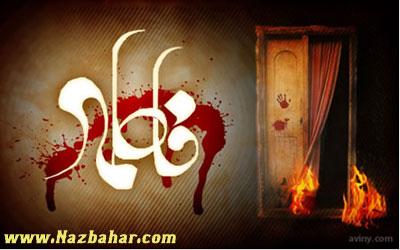اس ام اس های تسلیت شهادت حضرت فاطمه الزهرا (س) 93