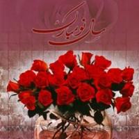 اس ام اس های زیبا عاشقانه تبریک عید نوروز ۹۳