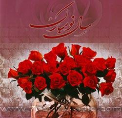 اس ام اس های زیبا عاشقانه تبریک عید نوروز 93
