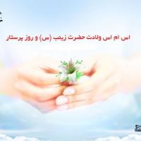 اس ام اس ولادت حضرت زینب(س)۹۲|پیامک روز پرستار ۹۲
