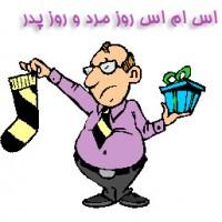 جوک و اس ام اس های طنز و خنده دار روز پدر و مرد ۹۳