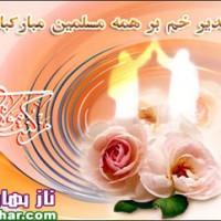 اس ام اس و پیامک تبریک عید غدیر خم ۹۳