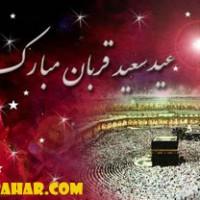 اس ام اس عید قربان ۹۳|پیامک تبریک عید قربان