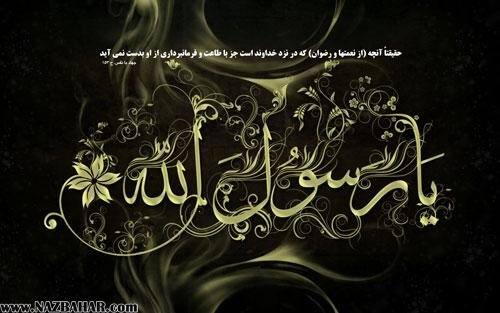 اس ام اس تسلیت رحلت حضرت محمد (ص),پیامک وفات پیامبر (ص)