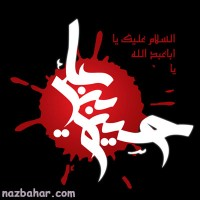 اس ام اس تسلیت اربعین حسینی ۹۳