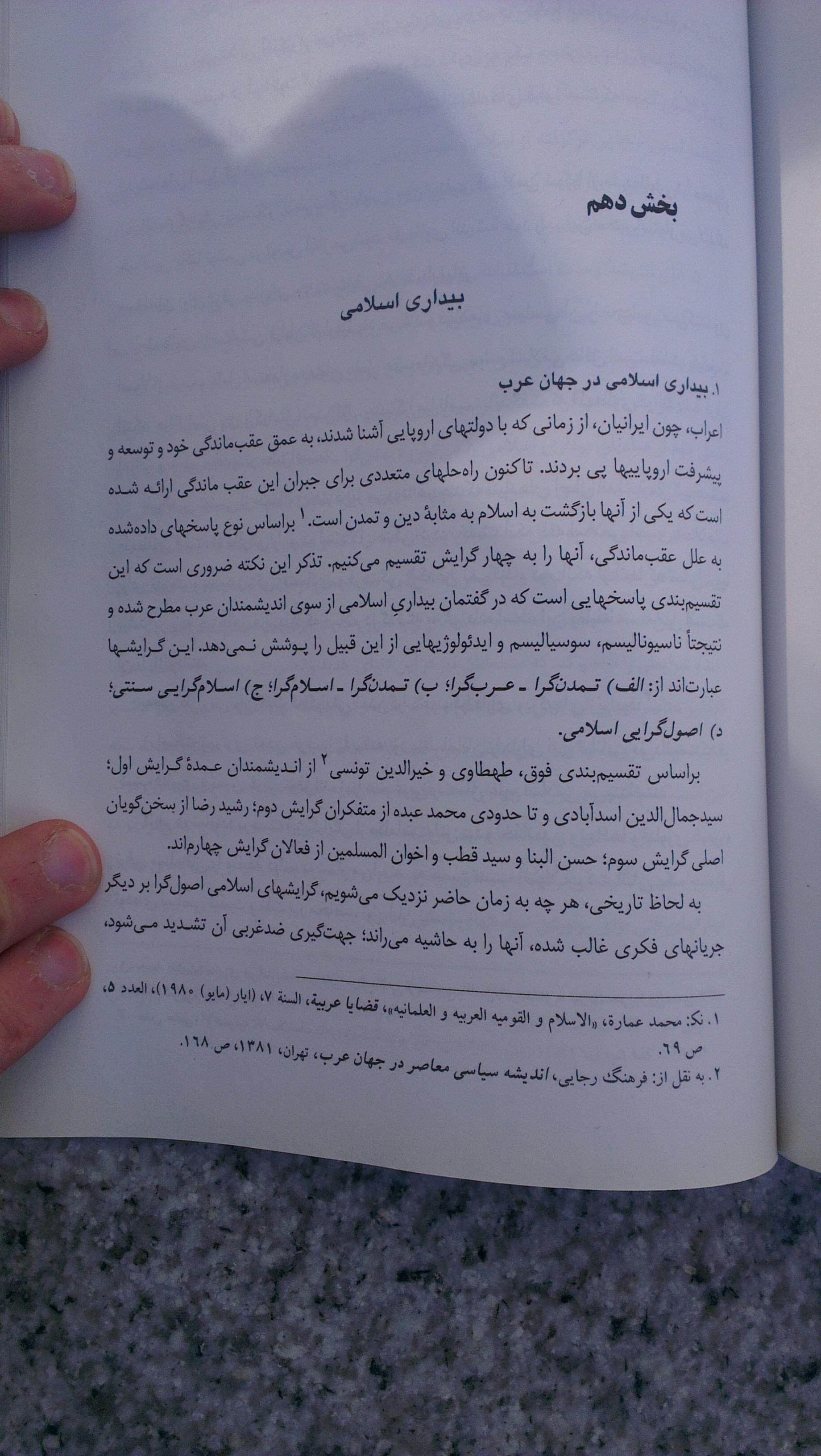 دانلود کتاب فرهنگ و تمدن