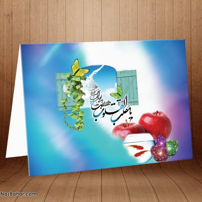 کارت پستال های زیبا تبریک عید نوروز 97