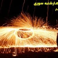 جملات و اس ام اس تبریک چهار شنبه سوری ۹۳ – ۹۴
