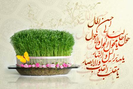 اشعار عید نوروز