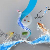 تبریک عید نوروز ۹۶ با این ۱۰ اس ام اس