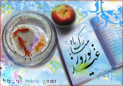 کارت پستال عید نوروز,مجموعه کارت پستال های زیبا تبریک عید نوروز 95