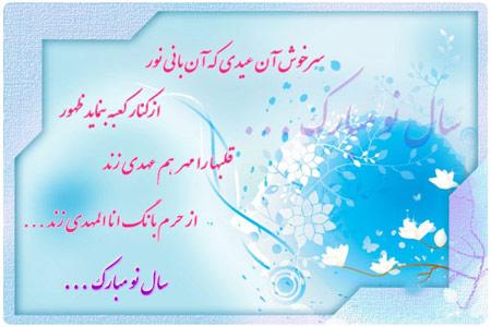 کارت پستال نوروز 94,عکس و کارت پستال تبریک عید نوروز 94