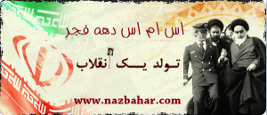 سری جدید اس ام اس های دهه فجر و 22 بهمن 93