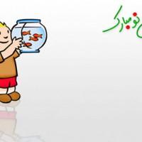 مجموعه اس ام اس های طنز و رسمی تبریک عید نوروز ۹۶