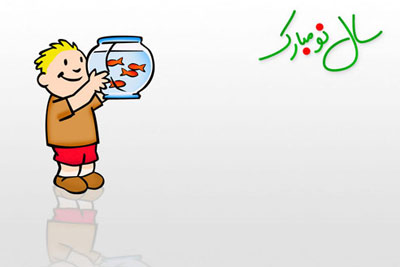 مجموعه اس ام اس های طنز و رسمی تبریک عید نوروز ۹۵