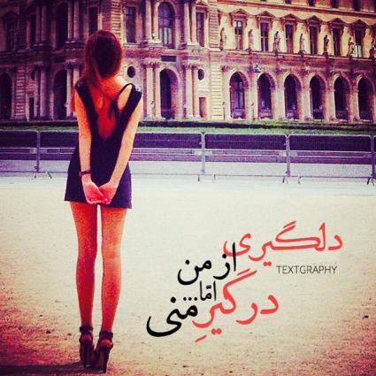 textgraphy-www.nazbahar.com_.jpeg