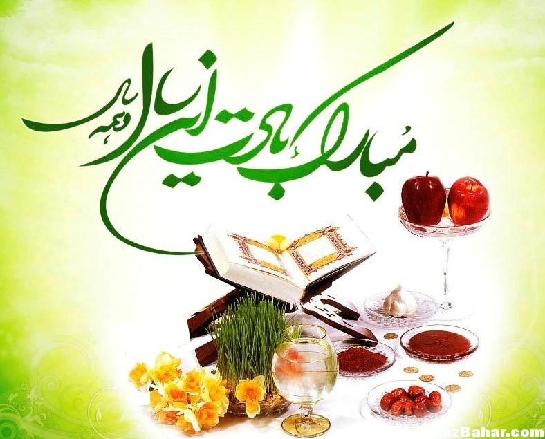 مجموعه اس ام اس های طنز و رسمی تبریک عید نوروز 97