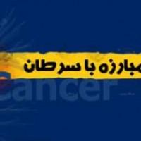راههای ساده پیشگیری از سرطان