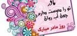اس ام اس های جدید تبریک روز مادر ۹۴