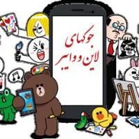 جدیدترین جوک های خنده دار لاین و وایبر بهار ۹۴