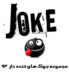 جدیدترین جوک و اس ام اس خنده دار 94
