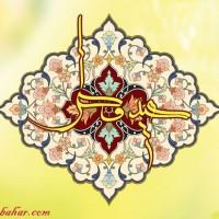 اس ام اس عید فطر ۹۴|پیامک تبریک عید فطر ۹۴