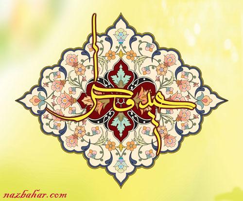 اس ام اس عید فطر 94|پیامک تبریک عید فطر 94