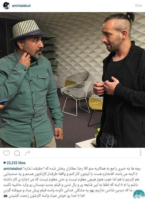 آیا خبر بازی امیر تتلو در فیلم رضا عطاران واقعی است؟+عکس