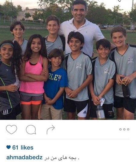 عکس احمدرضا عابدزاده در کنار بچه های آمریکایی