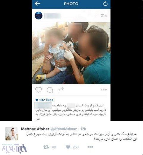 اعتراض مهناز افشار به تبلیغات اینترنتی