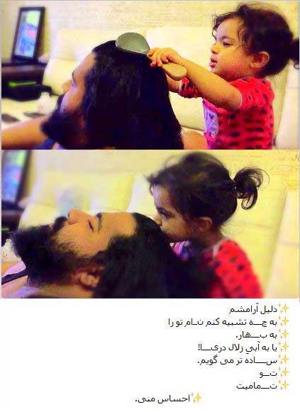 دختر رضا صادقی در حال عشق ورزیدن به او